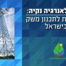 """תכנון משק החשמל בישראל - התייחסות """"הפורום לאנרגיה נקיה"""""""