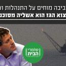 ארגוני הסביבה מוחים על מסקנות והתנהלות ועדת אדירי וטוענים: ייצוא הגז הוא אשליה מסוכנת שתעלה ביוקר לציבור הישראלי