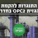 """השגות """"שומרי הבית"""" להקמת תחנת כוח גז בחדרה (תכנית תת""""ל 20 ב')"""