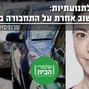 מתנועה לתנועתיות: צריך לחשוב אחרת על התחבורה בישראל