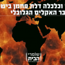 משק הגז וכלכלה דלת פחמן בישראל - בראי משבר האקלים הגלובלי