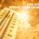 תראו מה קורה בחוץ: ישראל לא ערוכה למשבר האקלים