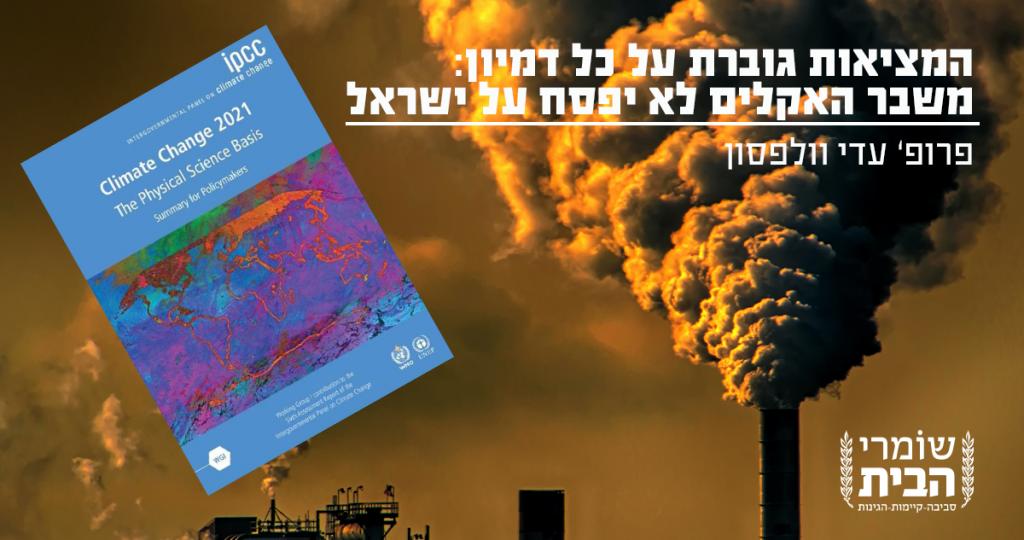משבר האקלים לא פוסח על ישראל