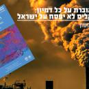 המציאות גוברת על כל דמיון: משבר האקלים לא יפסח על ישראל