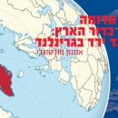 התראה אדומה לתושבי כדור הארץ: גשם זלעפות ירד בגרינלנד