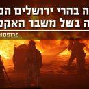 השריפה בהרי ירושלים הכתה בעוצמה בשל משבר האקלים