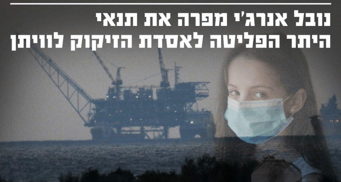 נובל אנרג'י מפירה את תנאי היתר הפליטה לאסדת הזיקוק לוויתן