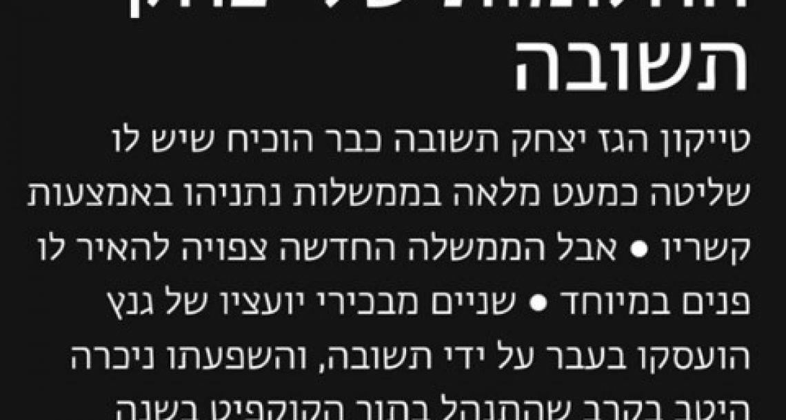 גנץ, אשכנזי וממשלת החלומות של יצחק תשובה
