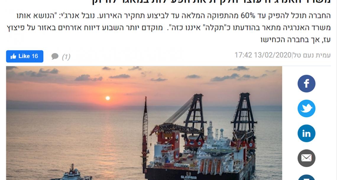 צמצום פעילות הפקת הגז באסדת לוויתן