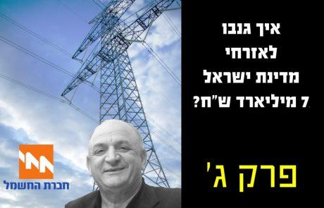 """איך שדדו לאזרחי מדינת ישראל 7 מיליארד ש""""ח – פרק ג' – חברת החשמל מגויסת לעסקה הסיבובית לכאורה"""