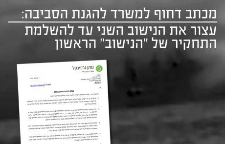 """מכתב דחוף למשרד להגנת הסביבה : עצור את הנישוב השני עד להשלמת התחקיר של """"הנישוב"""" הראשון"""