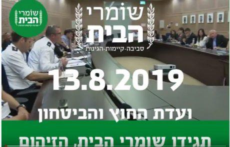 שומרי הבית בוועדת החוץ והביטחון 13.08.2019