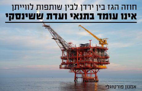 חוזה הגז בין ירדן לשותפויות לוויתן לא עומד בתנאי וועדת ששינסקי