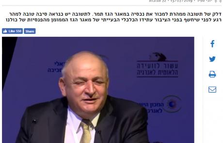 מאגרי הגז תמר ולוויתן: פרויקט לאומי או התספורת הגדולה בישראל?