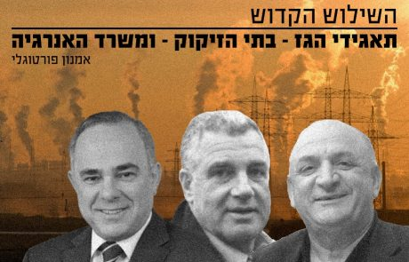 על השילוש הקדוש: תאגידי הגז – בתי הזיקוק – ומשרד האנרגיה