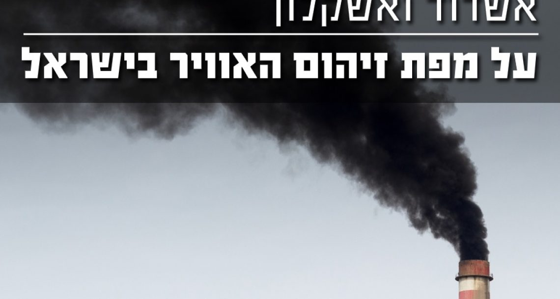 אשדוד ואשקלון על מפת הזיהום בישראל – כל המידע!