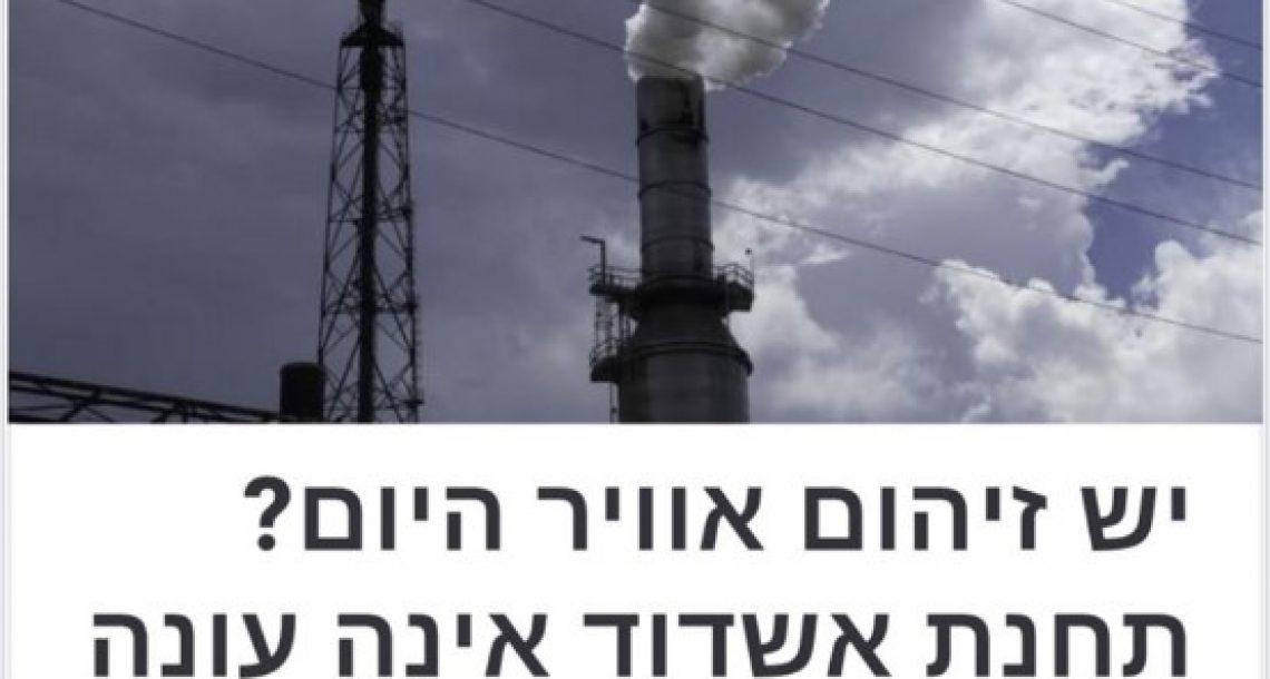 יש זיהום אוויר? תחנת אשדוד אינה עונה!