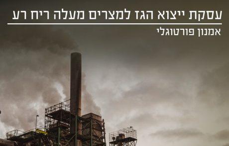 עסקת ייצוא הגז מישראל למצרים מעלה ריח רע