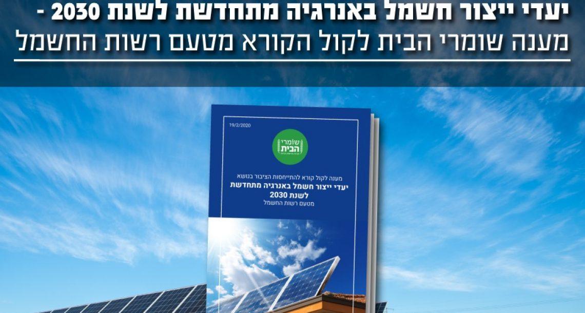 יעדי ייצור חשמל באנרגיה מתחדשת לשנת 2030 – מענה שומרי הבית לקול הקורא מטעם רשות החשמל