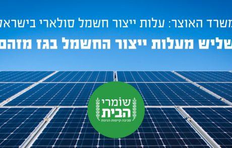 משרד האוצר: עלות ייצור חשמל סולארי בישראל – 1/3 מעלות ייצור החשמל בגז מזהם