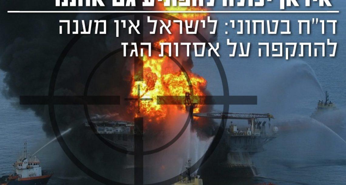 איראן יכולה להפתיע גם אותנו! לישראל אין מענה להתקפת טילים על אסדות הגז