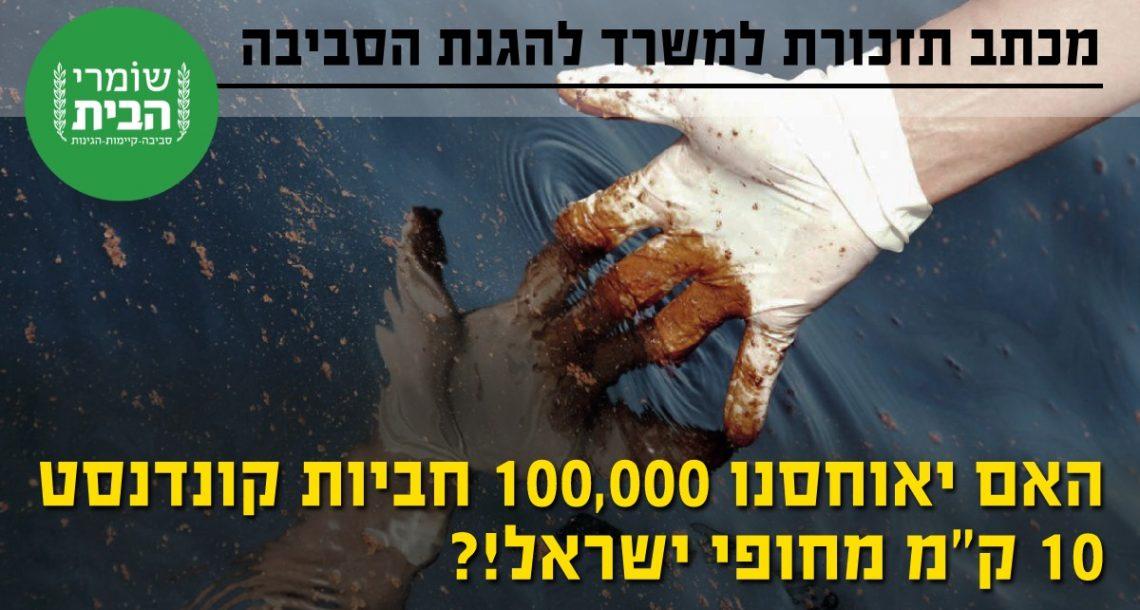 """מכתב להגנ""""ס – מנעו מנובל אנרג'י לאשר חיבור ל- FSO לאחסון 100,000 חביות קונדנסט לצד אסדת לוויתן!"""