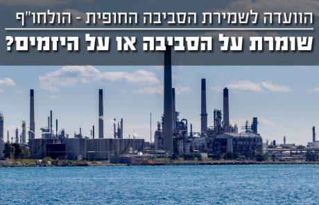 """הוועדה לשמירה על הסביבה החופית – הולחו""""ף – שומרת על הסביבה או על היזמים?"""