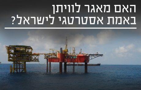 האם באמת פיתוח בהול של מאגר לוויתן הוא צורך אסטרטגי לישראל?