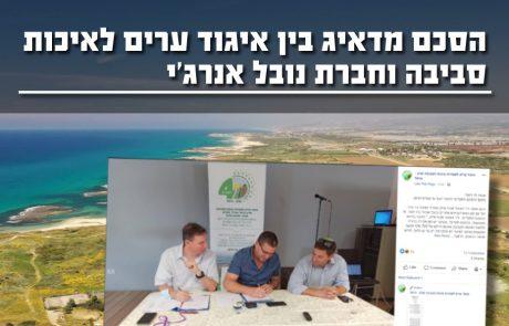 הסכם מדאיג בין איגוד ערים שרון-כרמל וחברת נובל אנרג'י