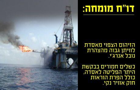 """דו""""ח מומחה:  הזיהום הצפוי מאסדת לוויתן גבוה משמעותית מהצהרות נובל אנרג'י"""