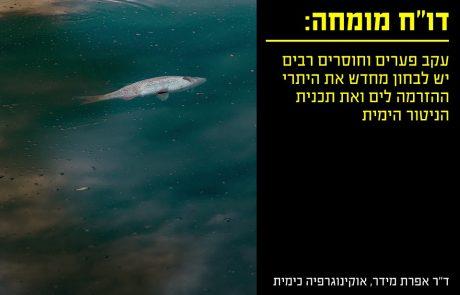 """דו""""ח מומחה: מניתוח נתוני הזיהום מאסדות  תמר ומארי בי עולה כי יש לבחון מחדש היתרי ההזרמה לים ותכנית הניטור הימית"""