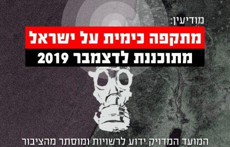 מודיעין: מתקפה כימית על אזרחי ישראל תתרחש במהלך חודש דצמבר. המועד המדוייק ידוע לנבחרי ציבור אך חסוי מהציבור הרחב