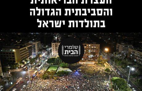 העצרת הסביבתית הגדולה בישראל