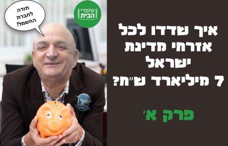 """איך שדדו לכל אזרחי מדינת ישראל 7 מיליארד ש""""ח – פרק א'"""