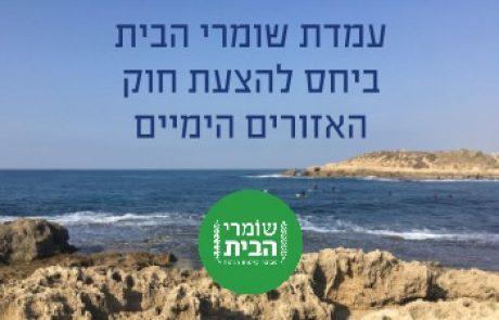 שומרי הבית בוועדת הכלכלה: תקנו את חוק האזורים הימיים! אסור להמתין לאסון רק כדי להגיע למסקנה אליה כבר הגיע העולם!