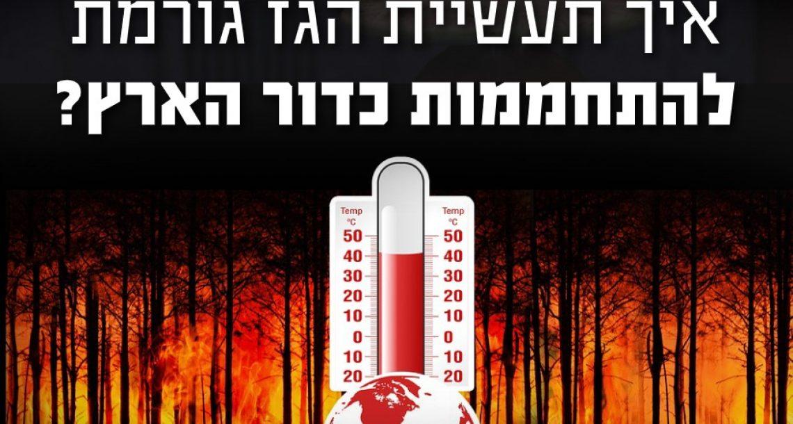 """ההתחממות הגלובלית – איך גז """"טבעי"""" תורם להתחממות כדור הארץ?"""
