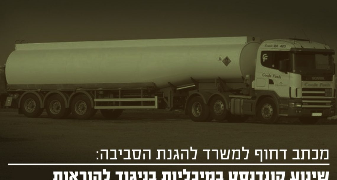 מכתב דחוף למשרד להגנת הסביבה: שינוע קונדנסט במיכליות בניגוד להוראות