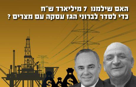 """האם שילמנו 7 מיליארד ש""""ח כדי לסדר לברוני הגז עסקה עם מצרים?"""