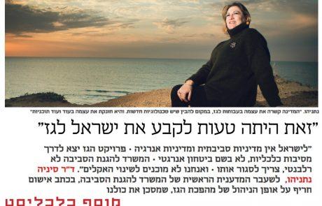 דר' סיניה נתניהו  – על הטעות בקיבוע ישראל לגז