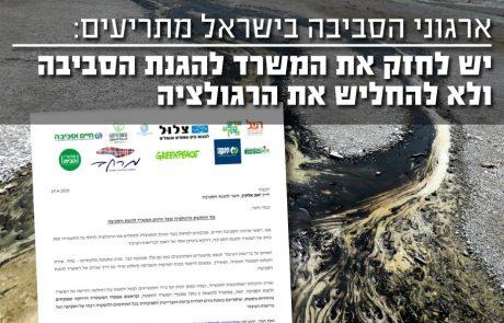 ארגוני הסביבה בישראל מתריעים: יש לחזק את המשרד להגנת הסביבה ולא להחליש את הרגולציה