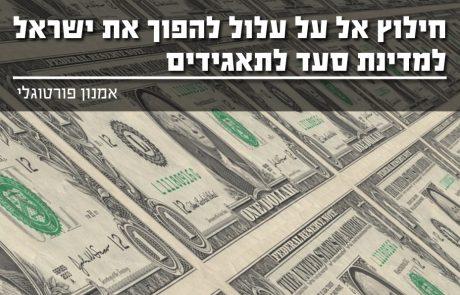 חילוץ אל על עלול להפוך את ישראל למדינת סעד לתאגידים