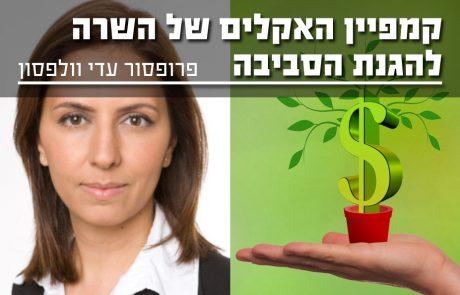 קמפיין האקלים של השרה להגנת הסביבה