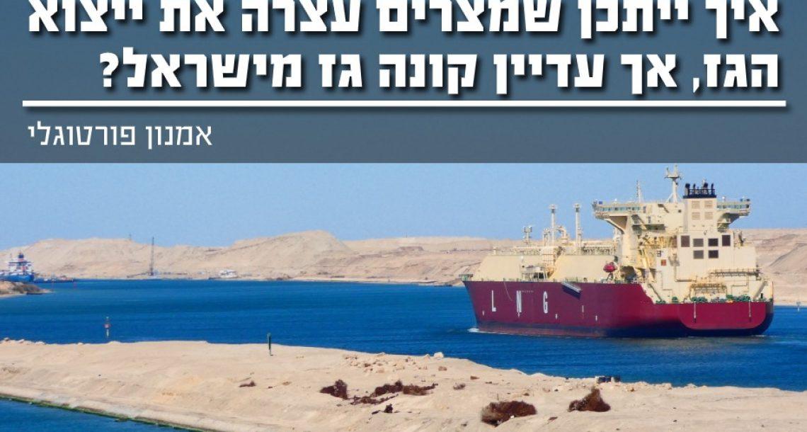 איך ייתכן שמצריים עצרה את ייצור הגז – אך עדיין קונה גז מישראל?
