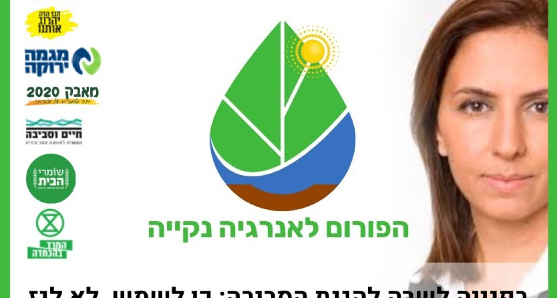 """""""הפורום לאנרגיה נקייה"""" בפניה לשרה להגנת הסביבה – כן לשמש, לא לגז"""