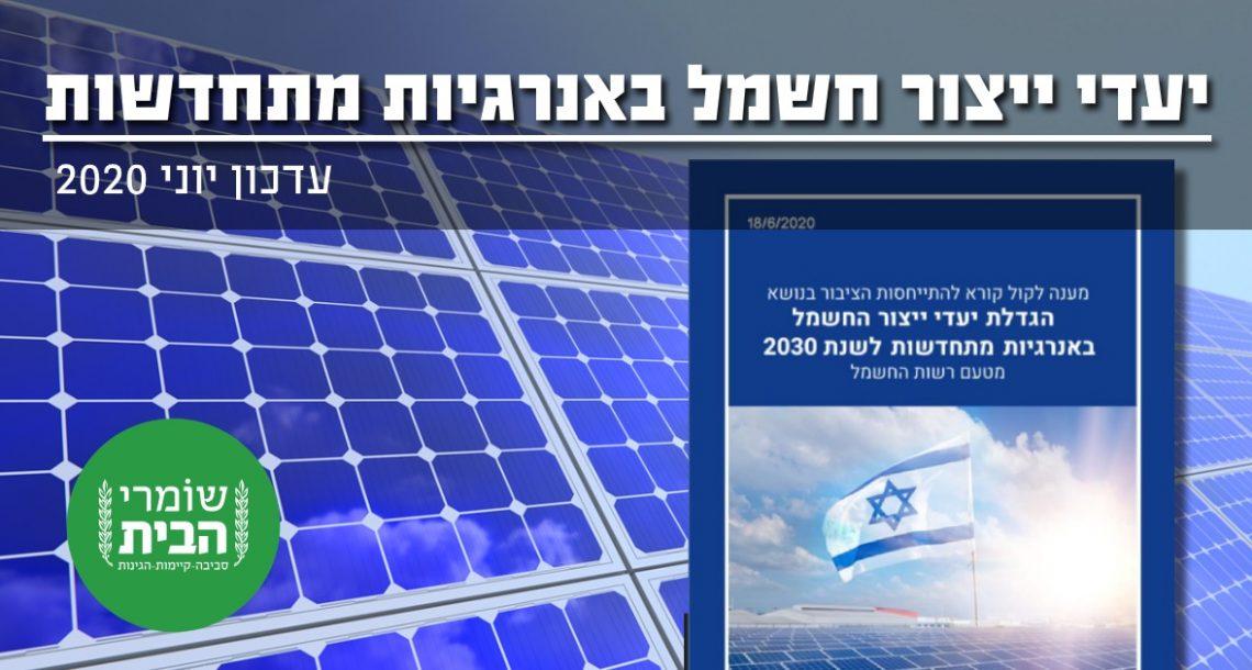 המלצת שומרי הבית ביחס ליעדי ייצור חשמל באנרגיה מתחדשת לשנת 2030