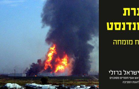 """מה צפוי לנו על פי דו""""ח הסיכונים המקיף והמפורט לצנרת הקונדנסט של ד""""ר ישראל ברזלי?"""
