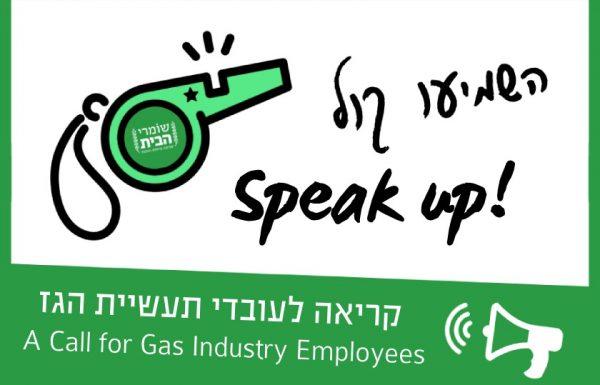 קריאה לעובדי תעשיית הגז – A Call For Gas Industry Employees