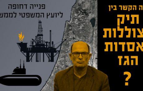 """פרשת הגז: מה הקשר בין תיק הצוללות לאסדות הגז – פניה דחופה ליועמ""""ש"""