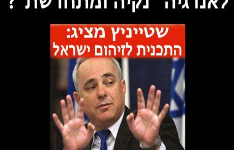 שטייניץ מציג: תכנית האנרגיה לזיהום ישראל